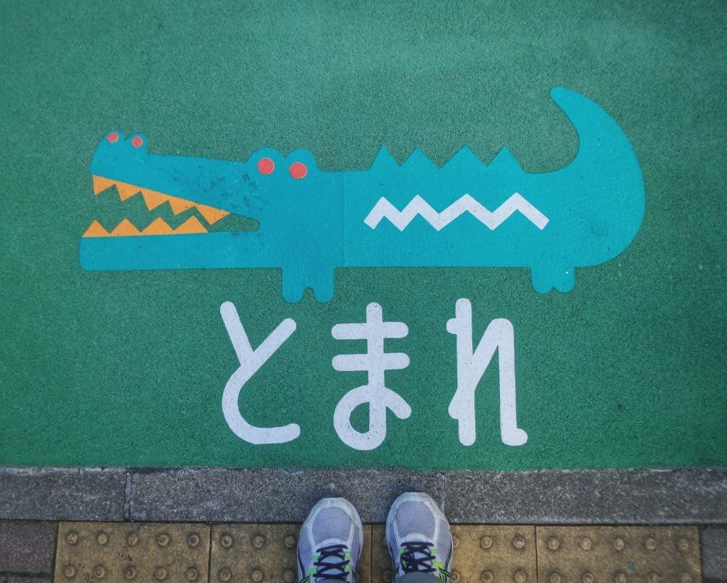 aligator in Japanese